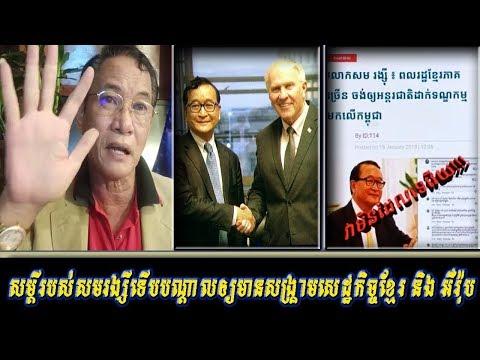 Khan sovan សង្រ្គាមពាណិជ្ចកម្មរវាងខ្មែរនិងអឺរ៉ុបដោយ Khmer news today Cambodia hot news Break