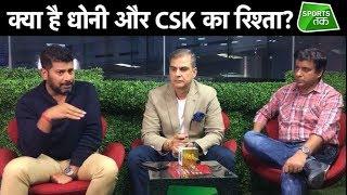 CSK Team Preview: क्या है DHONI और CSK का रिश्ता, कहीं देखी है ऐसी दीवानगी । IPL 2019 I Sports Tak