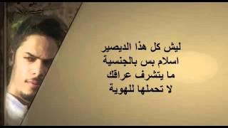 اغنية عراقيه راب 2015