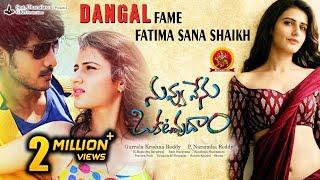 "Fathima Sana Shaikh ""Nuvvu Nenu Okatavudaam"" Full Movie - 2017 Telugu Full Movies - Ranjith Swamy"