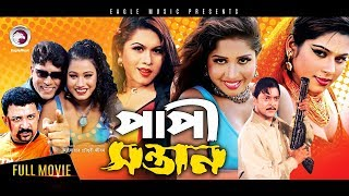 New Release Full Film - Papi Sontan | Bangla Movie 2017 | Original Full HD Bangla Movie