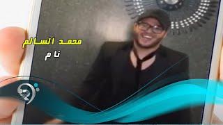 محمد السالم - نام / Video Clip