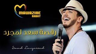 Saad Lamjarred Dance in Mawazine | 2016 | رقصة سعد لمجرد في مهرجان موازين