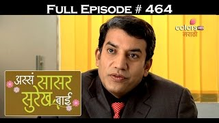 Asa Saasar Surekh Bai‬ - 10th January 2017 - असा सासर सुरेख बाई - Full Episode HD