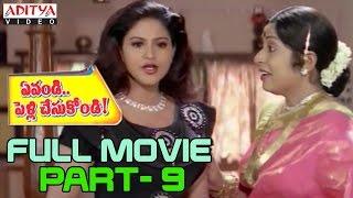 Evandi Pelli Chesukondi Telugu Movie Part 9/13 - Suman, Ramya Krishna,Vineeth, Raasi