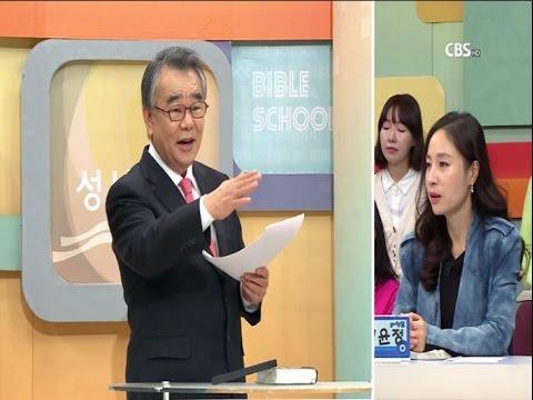 CBS 성서학당 열왕기서 12강