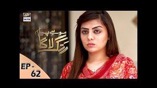 Mohay Piya Rang Laaga - Episode 62 - ARY Digital Drama