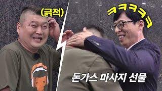 [최초공개] 12년 만의 투샷(!) 유재석 마사지에 강호동 긁적;;