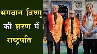 बद्रीनाथ के दर पर महामहिम !! President Pranab Mukherjee offers prayers at Badrinath