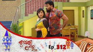 Kunwari Bohu | Full Ep 312 | 9th Oct 2019 | Odia Serial – TarangTV