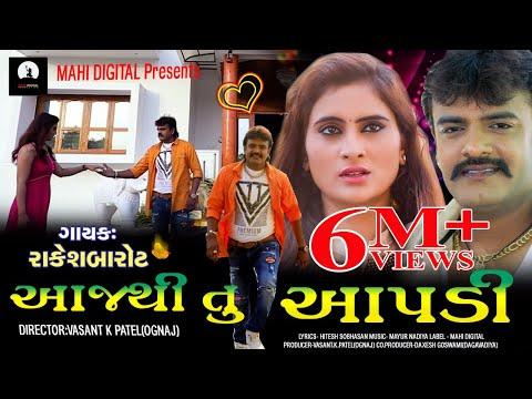 Xxx Mp4 Aaj Thi Tu Aapadi Rakesh Barot New Song 2018 Super Hit Full Video Mahi Digital આજથી તુ આપડી 3gp Sex
