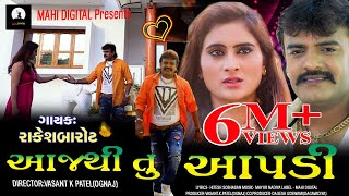 Aaj thi tu aapadi   Rakesh Barot   New song-2018 Super Hit Full Video   Mahi Digital   આજથી તુ આપડી