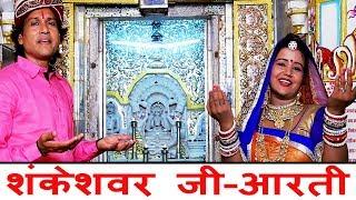मेरे संकेश्वर वाले दादा - Sankeshwar Dada Ki Aarti - jain bhajan / Aarti