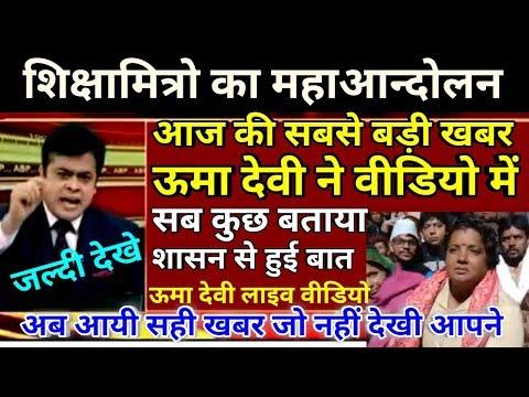 Xxx Mp4 Breaking News Shikshamitra Maha Andolan UMA Devi Live Video Shikshamitra Latest News Today 2019 3gp Sex