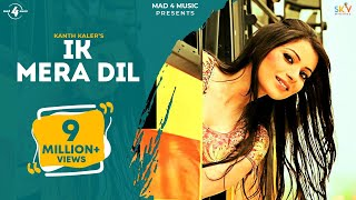 New Punjabi Songs 2013 | Ik Mera Dil | Kanth Kaler | FULL HD Latest New Punjabi Song 2013