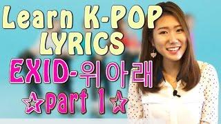 Learn Korean: EXID- 위아래  Up and Down K-Pop Song Lyrics 1   Talk Talk Korean with Han-Na