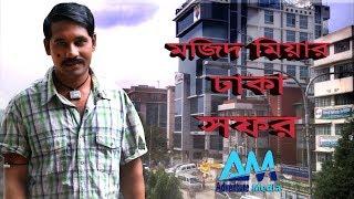 Mazid Miyer Dhaka Safor । Bangla Comedy Short Film 2017। Bangla Natok। Adventure Media