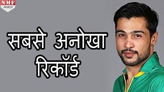 Pakistani Cricketer Mohd Aamir ने बनाया एक बेहद अनोखा Record