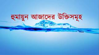 Quotes of Humayun Azad / হুমায়ূন আজাদের উক্তি