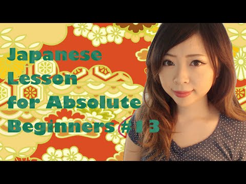 #13  Request (TE) form + Present Continuous (doING)-Japanese Lesson for  Beginners