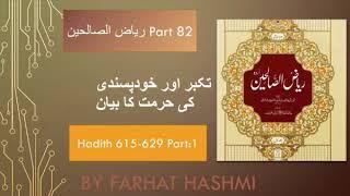 Riyadh as-Saaliheen Part 82  Takabbur Aur KhudPasani Ki Hurmat Ka Bayan Part 1