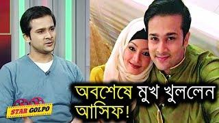 আমি ছিলাম তার তৃতীয় স্বামী বললেন আসিফ ! Kazi Asif Rahman Controversy | Star Golpo