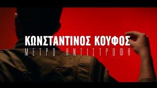 Κωνσταντίνος Κουφός - Μετρώ Αντίστροφα (5,4,3,2,1) | Official Music Video [HD]