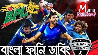 BPL 2017 Bangla funny dubbing|Mama Problem|BPL Bangla funny video