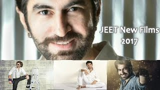 Jeet New Films in 2017 | কি কি নতুন ছবি আসছে জীৎ এর ২০১৭ | Jeet's Upcoming Bengali Films in 2017