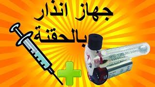 كيف تصنع جهاز انذار بإستخدام الحقنة الطبية...How to make a sensor using a syringe