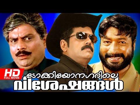 Malayalam Full Movie | Tokyo Nagarile Viseshangal [ Peeridatha Chithram ] | Comedy Movie