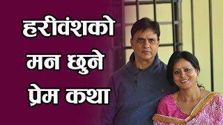 मन छुने प्रेम कथा, हरिबंश आचार्य र रमिला को || HariBansha Acharya Heart Touching Love Story