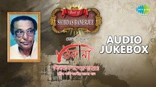 Best of Shibdas Bannerjee | Bengali Hit Songs | Audio Jukebox