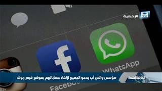 مؤسس واتس آب يدعو الجميع لإلغاء حساباتهم بموقع فيس بوك