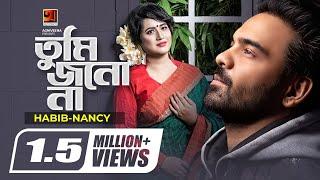 Tumi Jano Na | Bangla  Song 2017 | by Habib Wahid | Nancy | ☢☢ EXCLUSIVE ☢☢