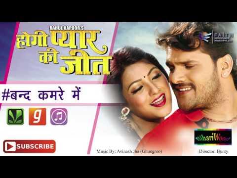Xxx Mp4 बंद कमरे में Band Kamre Me Khesari Lal Yadav Bhojpuri Hot Songs 2016 New 3gp Sex
