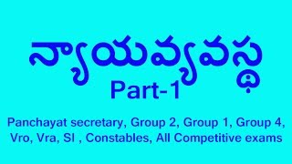 indian supreme court, group 2, group 3, vro, vra, panchayat secretary telugu