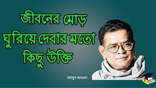 Life changing quotes of Humayun Ahmed |Bengali  হুমায়ুন আহমেদের বিখ্যাত উক্তি Motivational