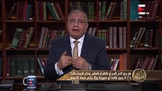 وإن أفتوك - حكم ما ذبح بسن أو ظفر أو بالعظم .. د. سعد الهلالي