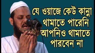 Mufti Foyzul Karim Bangla New Waz 2017-মুফতি সৈয়দ ফয়জুল করীম দা.বা চরমোনাই