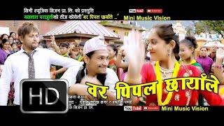 New Nepali Teej song 2072 | Bar Pipal Chhayale by Chuman Kauchha Magar & Bimala Magar