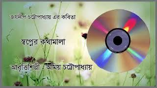 Swapner Kothamala, Poetry   Joydeep Chattopadhyay, Recitation   Amiyo Chattopadhyay mpeg Output 3