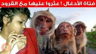 فتاة الأدغال تحير العالم عثروا عليها بين القرود وهذا ما اكتشفوه