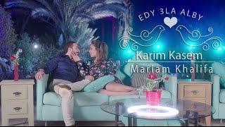 كريم قاسم ومريم خليفة - كليب إيدي علي قلبي | Karim Kasem & Mariam Khalifa - Edy Ala Alby Music Video