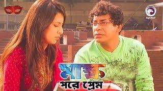 মাস্ক পরে প্রেম | Bangla Funny Video | Mosharraf Karim | Bidya Sinha Mim | Love Talk