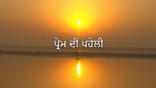 Radha Soami Satsang Beas - Prem di Paheli (Punjabi)