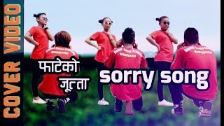 I AM SORRY || ft. Saugat Malla, Priyanka Karki || Dance Cover Video || SUNWAL DANCE ACADEMY ||