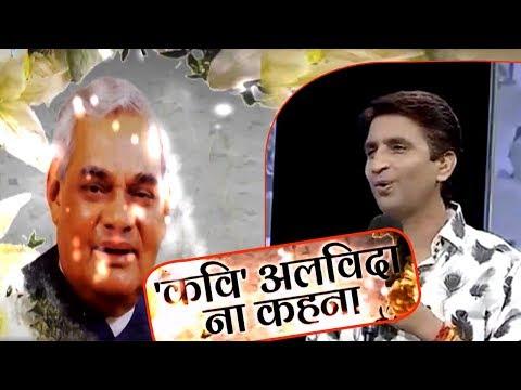 Xxx Mp4 Kavi Alwida Na Kehna Watch Atal Bihari Vajpayee 39 S Life Stories ABP News 3gp Sex