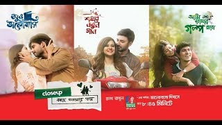 Close UP | Kache Ashar Golpo | Natok | Behind The Scenes | 2018 | HD