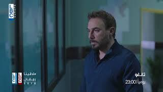 رمضان 2018 - مسلسل تانغو على LBCI و LDC - في الحلقة 16